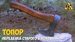 Боевой топор рыцаря)