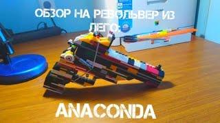 Обзор на оружие из лего №10 ANACONDA. / Overview of weapons from ANACONDA.