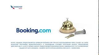 Бонусы от Booking.com для клиентов Триколора!