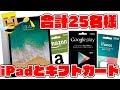 【プレゼント企画】iPadや高額ギフトが25名様に当たる超豪華プレゼント企画【ドズル:オパシ:まひと:柊みゅう】