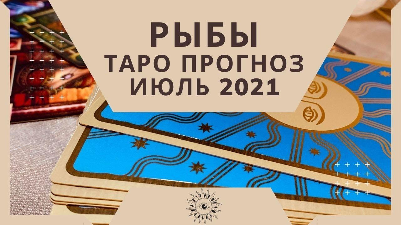 Рыбы - Таро прогноз на июль 2021 года, любовь, финансы, работа