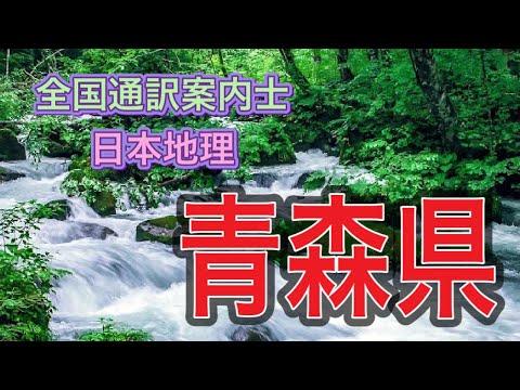 通訳案内士試験・日本地理(青森県)Aomori Prefecture