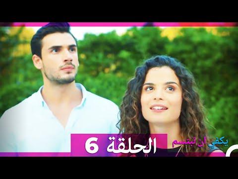 يكفي ان تبتسم  الحلقة 6 - Yakfi An Tabtasim