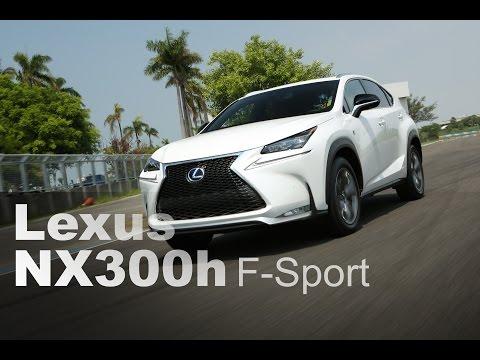賽道見真章 Lexus NX300h F-Sport