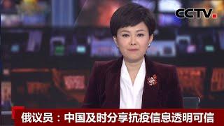 [中国新闻] 俄议员:中国及时分享抗疫信息透明可信 | 新冠肺炎疫情报道