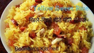 वसंत पंचमी पर मीठे पीले चावल बनायें इन टिप्स के साथ, हर दाना खिला-खिला Yellow Rice|Poonam's Kitchen