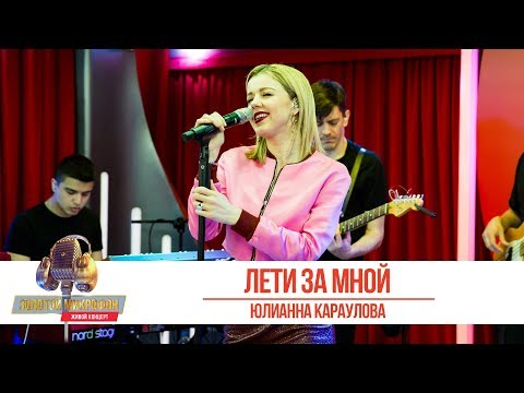 Юлианна Караулова - «Лети за мной». «Золотой микрофон 2019»