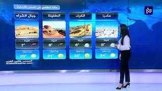 النشرة الجوية الأردنية من رؤيا 3-5-2019