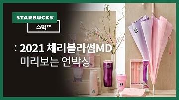 [스벅TV] 최초공개! 스타벅스 2021 체리블라썸 MD - 미리보는 언박싱 |  Ep.54