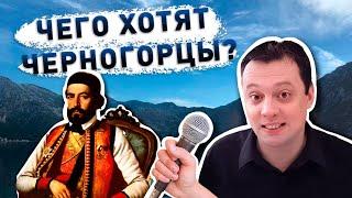 Чего хотят черногорцы