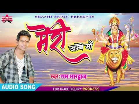 New Hindi bhakti song ram bhardwaj