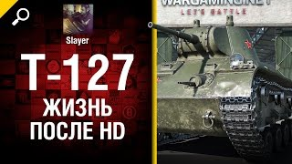 T-127: жизнь после HD - от Slayer [World of Tanks]