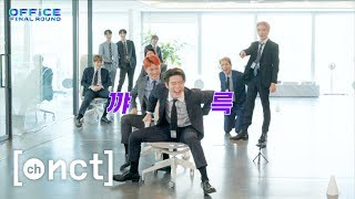 """Download 〖OFFICE FINAL ROUND〗 EP. 3 """"팀워크 능력 대결""""