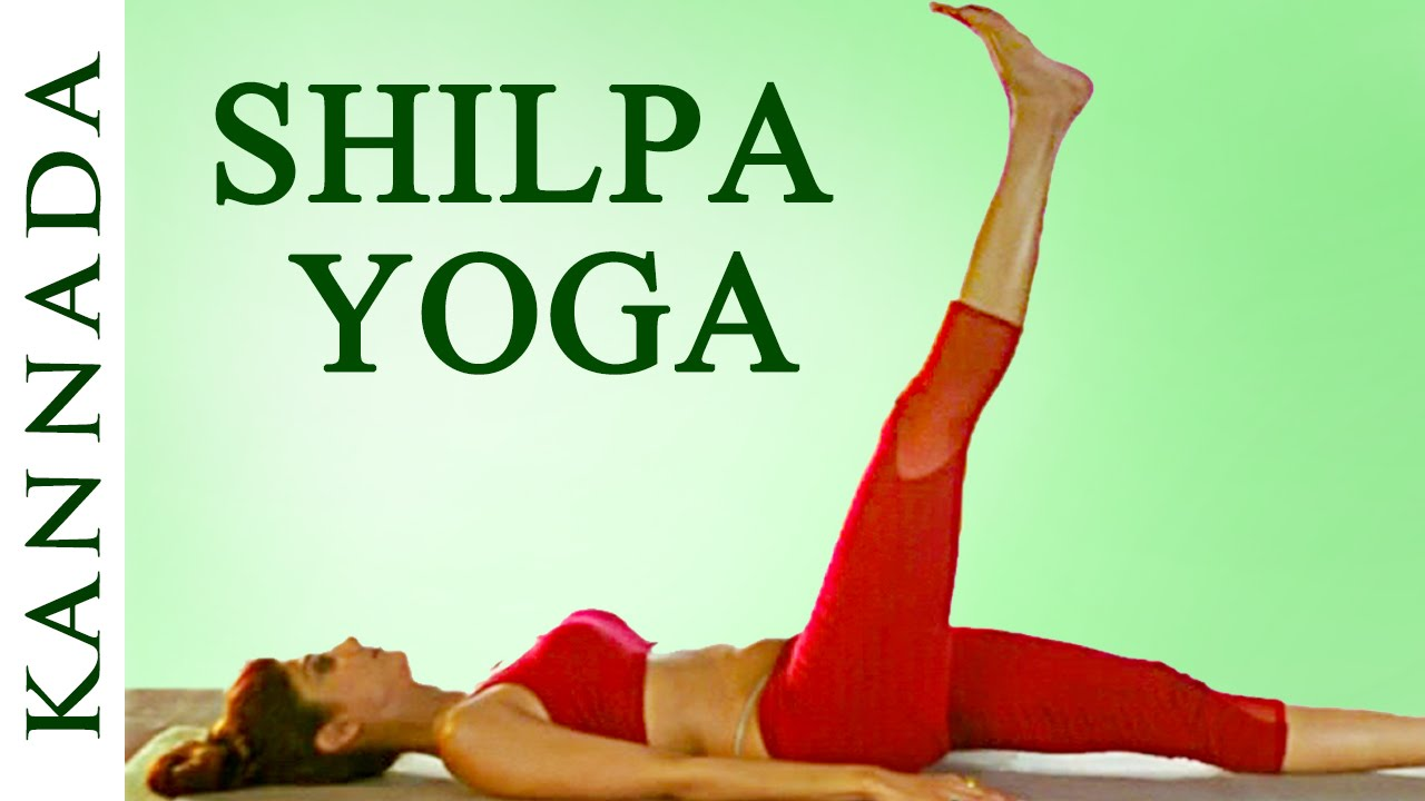 Shilpa Yoga Kannada Learn Yoga With Shilpa Shetty Youtube
