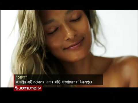 কে এই ফ্যাশন আইকন রোলা? | Jamuna TV