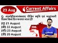 5:00 AM - Current Affairs Questions 23 August 2019   UPSC, SSC, RBI, SBI, IBPS, Railway, NVS, Police