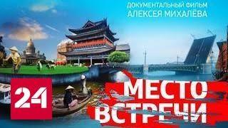 Место встречи. Документальный фильм Алексея Михалева