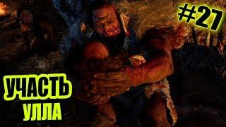 Прохождение Far Cry Primal - УЧАСТЬ УЛЛА [27]