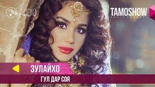 Зулайхо - Гул дар соя / Zulaykho - Gul Dar Soya (Audio 2018)