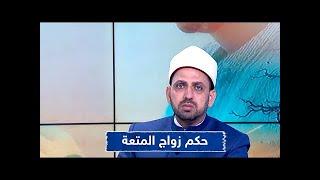 حكم زواج المتعة    مع الشيخ عصام تليمة