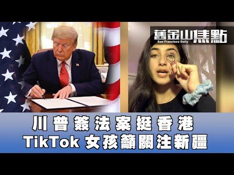 11月27日【舊金山焦點】|川普簽署香港法案 送港人感恩節禮物|美國女孩出奇招呼籲關注新疆 TikTok急刪視頻|中共介入選舉? 韓國瑜不回答記者提問|San Francisco Today