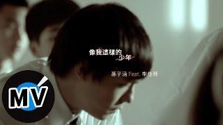 孫子涵 Niko Sun ft. 李佳薇 Jess Lee - 像我這樣的少年 (官方版MV)