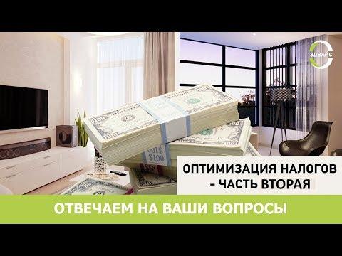 Оптимизация налогов при продаже недвижимости - часть 2