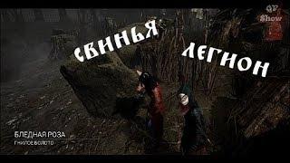 Dead By Daylight DBD 2 МАНЬЯКА В ДВУХ КАТКАХ ПОДРЯД QP Show