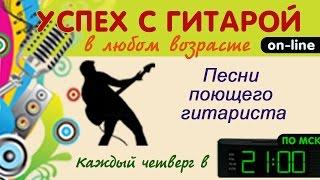 Какие петь песни под гитару. Коучинг гитариста от Алены Кравченко