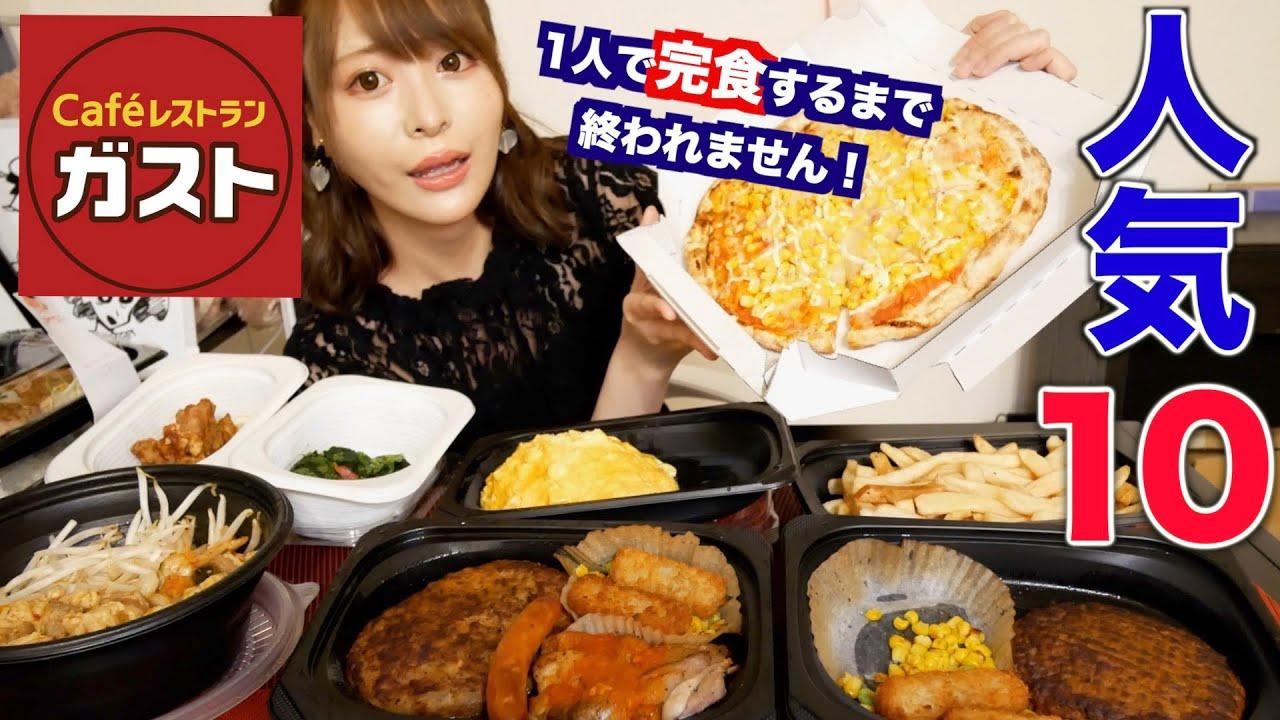 【ガスト】10人前!人気メニューTOP10、1人で食べきるまで終われません!!【三年食太郎】