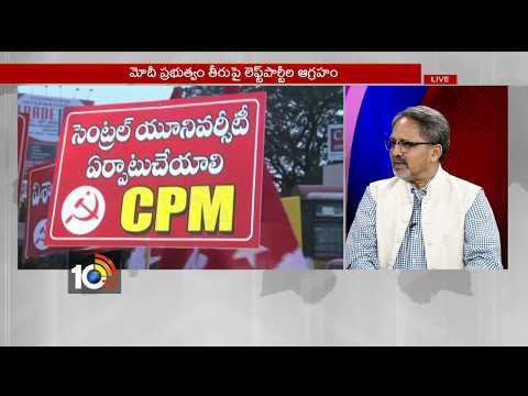 ఏపీపై మోడీ మొసలి కన్నీరు: నాగేశ్ | Political Analyst & Senior Journalist Nagesh | 10TV