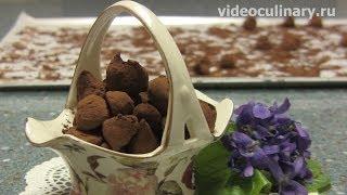 Шоколадные конфеты Трюфели - Рецепт Бабушки Эммы