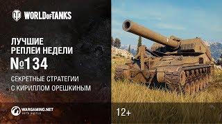 ЛРН №134. Секретные стратегии c Кириллом Орешкиным