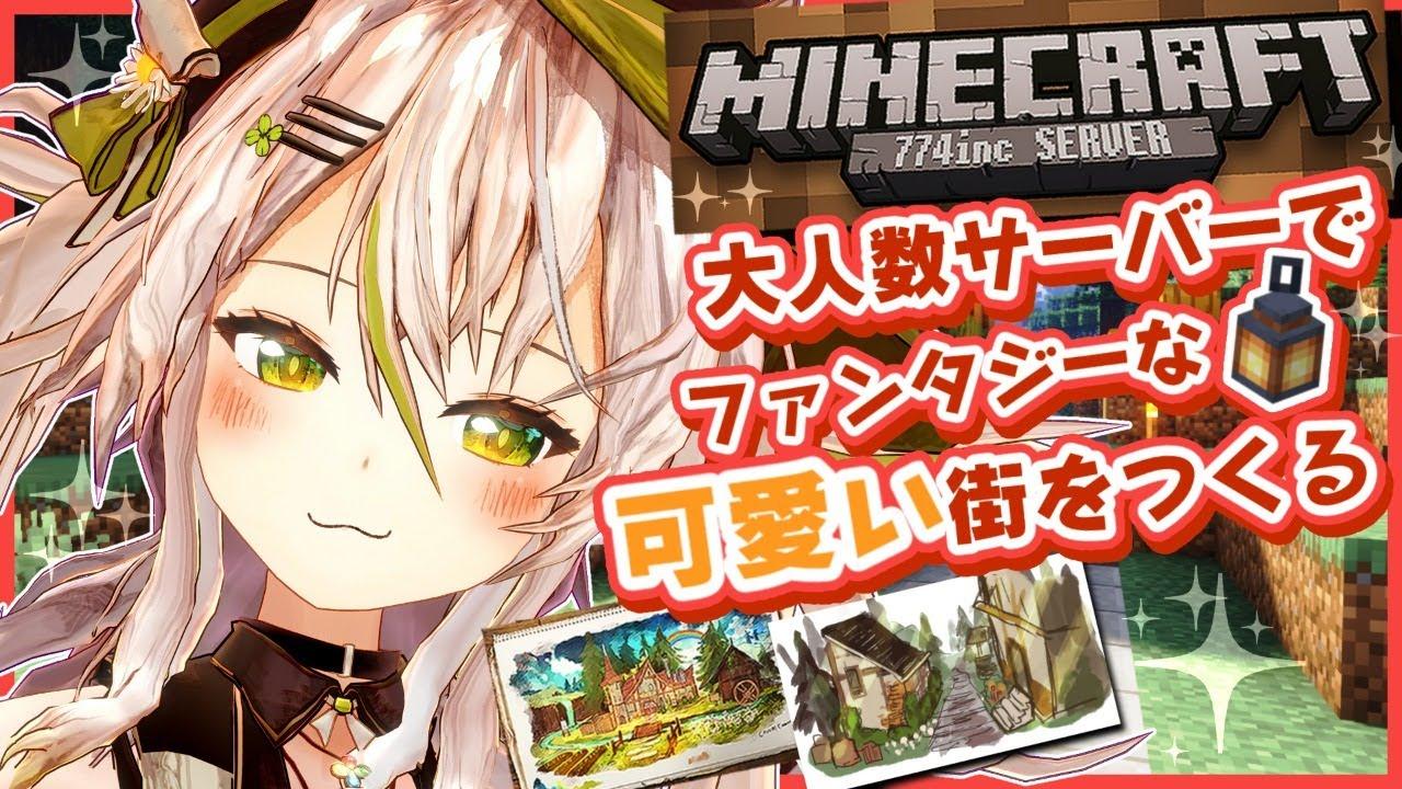 【Minecraft】可愛いファンタジーの街づくり!スケッチしたお家を建築するぞ!in 774inc.サーバー【鴨見カモミ/バーチャルアーティスト】