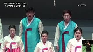MsEGTV 서울 골프존파스텔 합창단...아리랑, 전국…