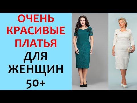 Очень Стильные Платья для ЖЕНЩИН за 50 60