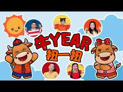 仚年的新年不一样?-来一首【牛year扭一扭】哥哥姐姐们为大小朋友们嚠油打气的新年歜!-ft-jolly晓忆-bear大熚-shuen瑄瑄-mandy小蔓-淇淇vanessa-lim