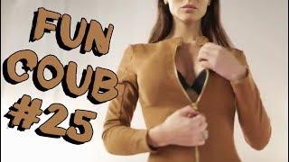 FUN COUB compilation #25 | Подборка лучших приколов №25