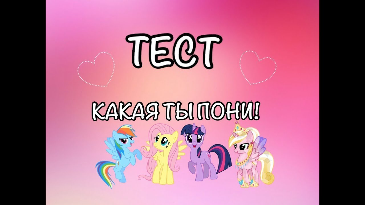 ТЕСТ. Какая ты пони!  My Little Pony  Anna Cherry