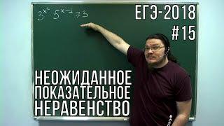 Неожиданное показательное неравенство | ЕГЭ-2018. Задание 15. Математика | Борис Трушин |