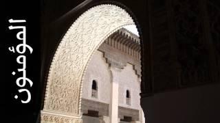 سورة المؤمنون ناصر القطامي - Surah Al-Muminoon Nasser Alqatami