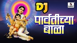 DJ Parvatichya Bala - Official DJ Song - Ganpati Song - Sumeet Music