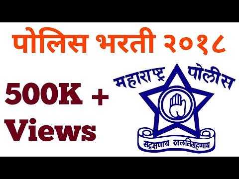POLICE BHARTI || POlice Bharati paper solution || POLICE BHARTI ||
