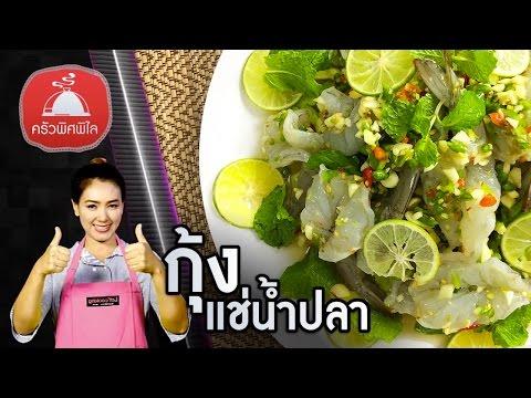 สอนทำอาหารไทย กุ้งแช่น้ำปลา จี๊ดจ๊าด แซ่บ เป็นกับข้าวก็ได้กับแกล้มก็ดี ทำอาหารง่ายๆ | ครัวพิศพิไล