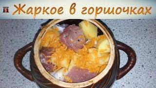 Картошка в горшочках с мясом. Вкусное жаркое по домашнему.