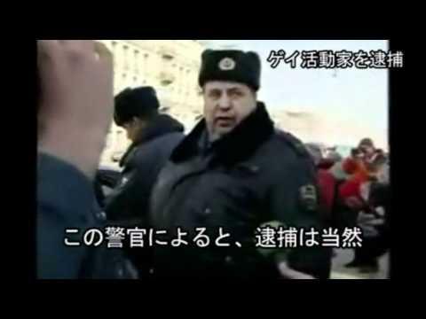 ロシアでゲイ活動家を逮捕反同性愛条例に抗議2012/4/6