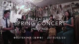〈サックス四重奏〉Spring Concert 第2部 ダイジェスト|Tetra Sax