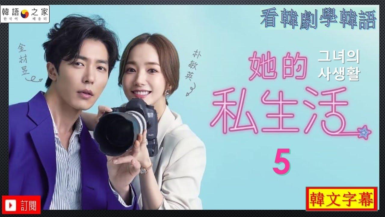 看韓劇學韓語(她的私生活5)第5集 15:00~16:22 - YouTube