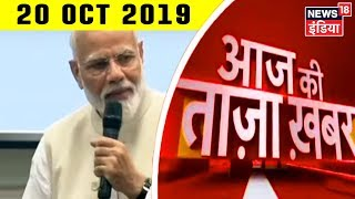 Aaj Ki Taaza Khabar- 20 October, 2019 की बड़ी खबरें | Top Afternoon Headlines At 12 PM