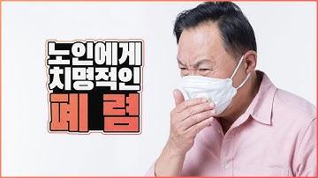 폐렴 예방접종 l 바른세상병원 가정의학과 전문의 최보영 원장에게 듣는다.